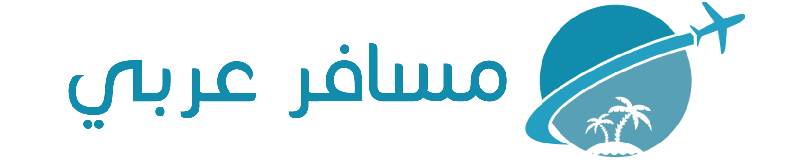 مسافر عربي